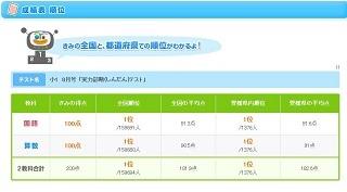 実力診断テストr.jpg